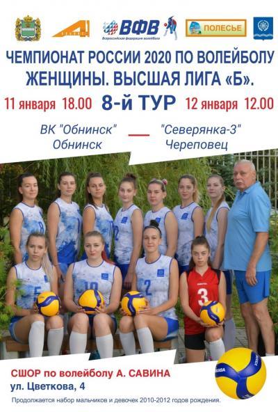Afisha-go. Афиша мероприятий: 8-й тур чемпионата России по волейболу среди женских команд
