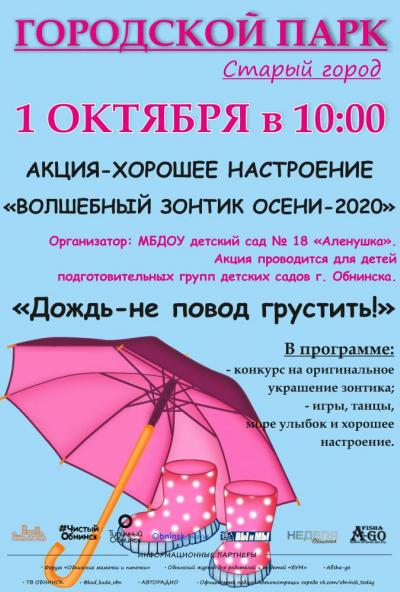 Afisha-go. Афиша мероприятий: Акция «Волшебный зонтик»