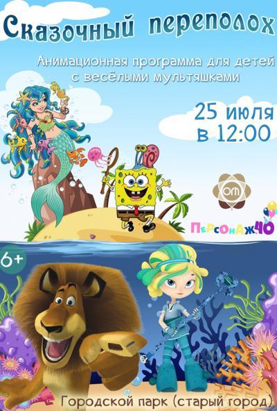 Afisha-go. Афиша мероприятий: Анимационная программа для детей «Сказочный переполох»