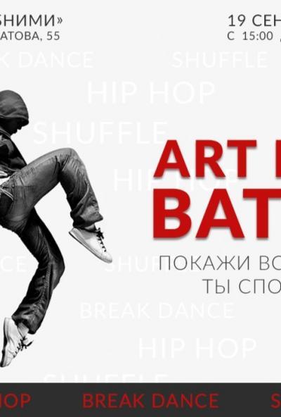 Afisha-go. Афиша мероприятий: Art Hall Battle