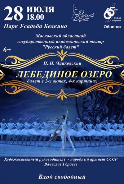 Afisha-go. Афиша мероприятий: Балет «Лебединое озеро»
