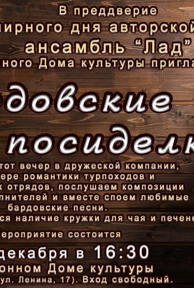 Afisha-go. Афиша мероприятий: Бардовские посиделки в Боровске