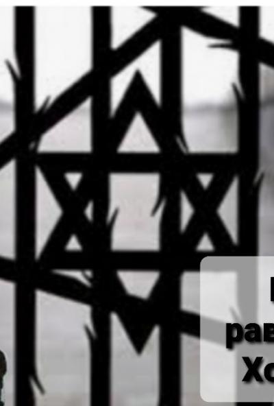 Afisha-go. Афиша мероприятий: Беседа с раввином Александром Лакшиным о Холокосте