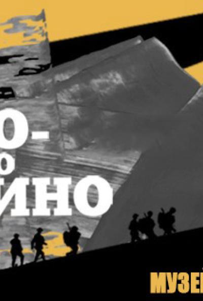 Afisha-go. Афиша мероприятий: Бесплатные кинопоказыв рамках II Международного фестиваля «Дни военно-исторического кино»