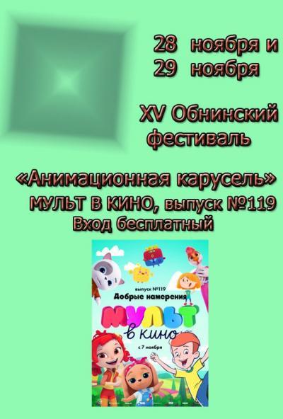 Afisha-go. Афиша мероприятий: Бесплатные показы для детей