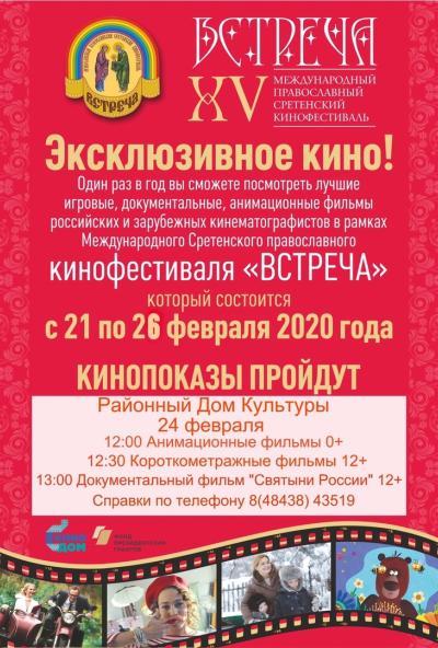 Afisha-go. Афиша мероприятий: Бесплатные показы кинофильмов в Боровске