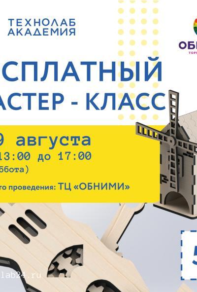 Afisha-go. Афиша мероприятий: Бесплатный мастер-класс по сборке изделий из фанерного конструктора