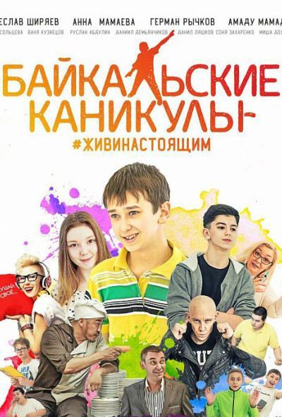 Afisha-go. Афиша мероприятий: Бесплатный пока фильма «Байкальские каникулы»