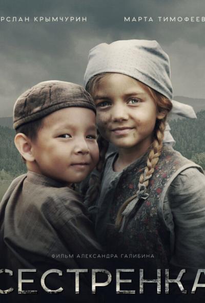 Afisha-go. Афиша мероприятий: Бесплатный показ фильма «Сестрёнка»