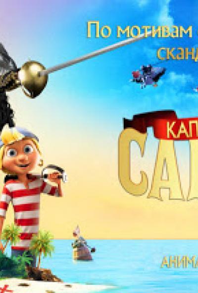 Afisha-go. Афиша мероприятий: Бесплатный показ мультфильма «Капитан Саблезуб и волшебный бриллиант»