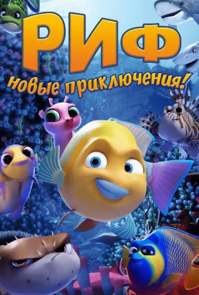 Afisha-go. Афиша мероприятий: Бесплатный показ мультфильма «Риф. Новые приключения»
