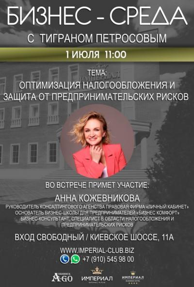 Afisha-go. Афиша мероприятий: Бизнес-среда с Тиграном Петросовым «Оптимизация налогообложения и защита от предпринимательских рисков»