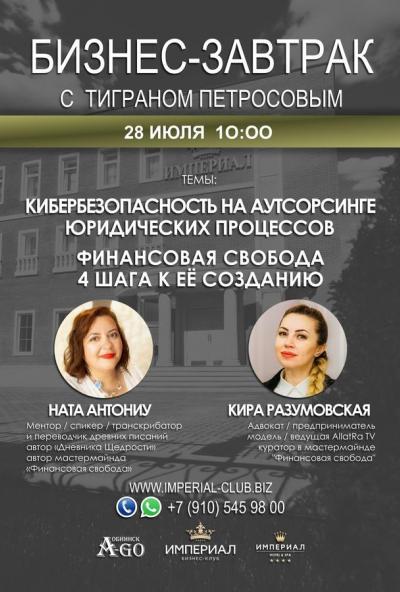 Afisha-go. Афиша мероприятий: Бизнес-завтрак «Кибербезопастность» и «Финансовая свобода»