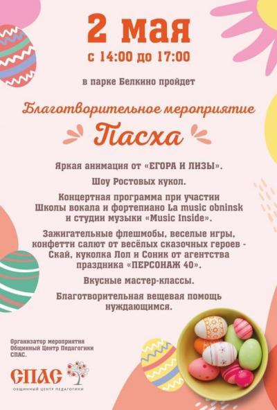 Afisha-go. Афиша мероприятий: Благотворительный праздник «Пасха»