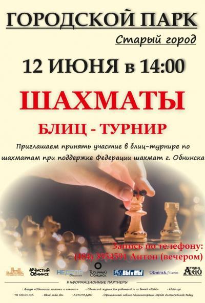 Afisha-go. Афиша мероприятий: Блиц-турнир по шахматам