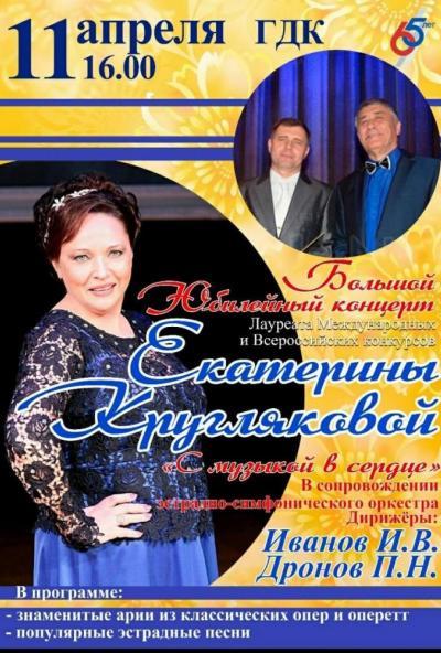 Afisha-go. Афиша мероприятий: Большой Юбилейный концерт Екатерины Кругляковой