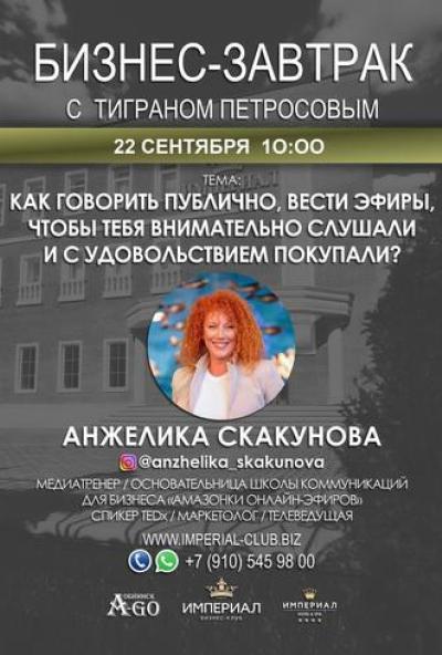 Afisha-go. Афиша мероприятий: Бзнес-завтрак с Тиграном Петросовым «Как говорить публично, вести эфиры»