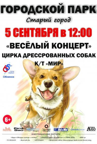 Afisha-go. Афиша мероприятий: Цирк дрессированных собак