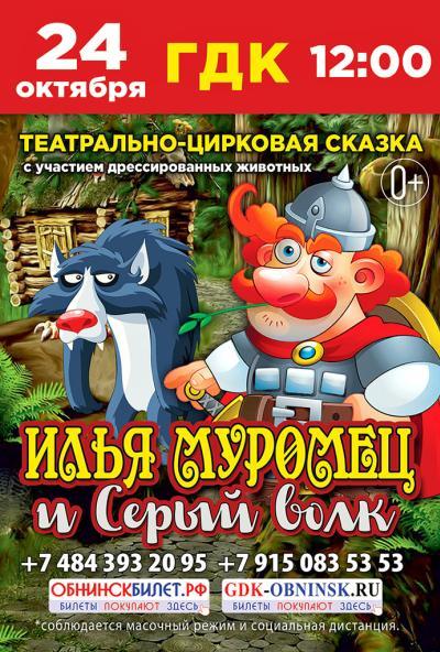 Afisha-go. Афиша мероприятий: Цирковая сказка «Илья Муромец и Серый Волк»