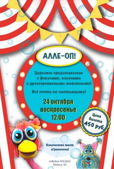 Afisha-go. Афиша мероприятий: Цирковое представление «Алле-Оп!»