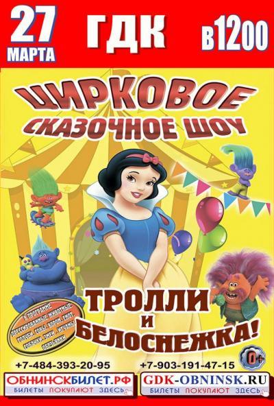 Afisha-go. Афиша мероприятий: Цирковое шоу «Тролли и Белоснежка»