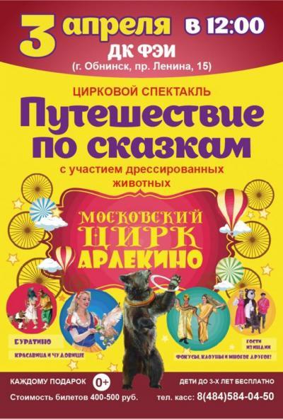 Afisha-go. Афиша мероприятий: Цирковой спектакль «Путешествие по сказкам»