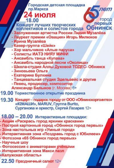 Afisha-go. Афиша мероприятий: День города Обнинска 2021