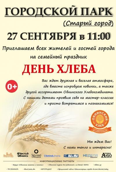 Afisha-go. Афиша мероприятий: День хлеба в парке