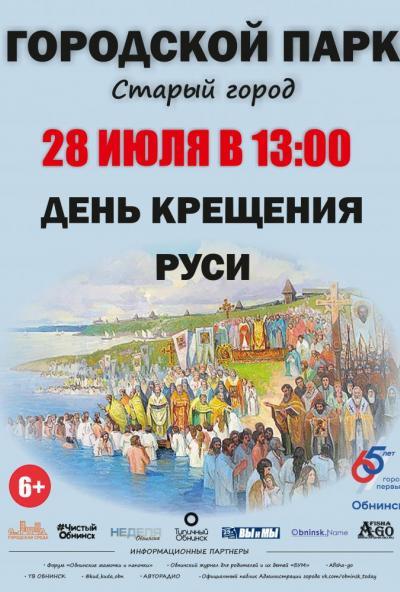 Afisha-go. Афиша мероприятий: День крещения Руси в парке
