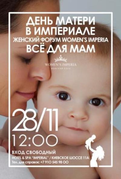 Afisha-go. Афиша мероприятий: День матери в «Империале»