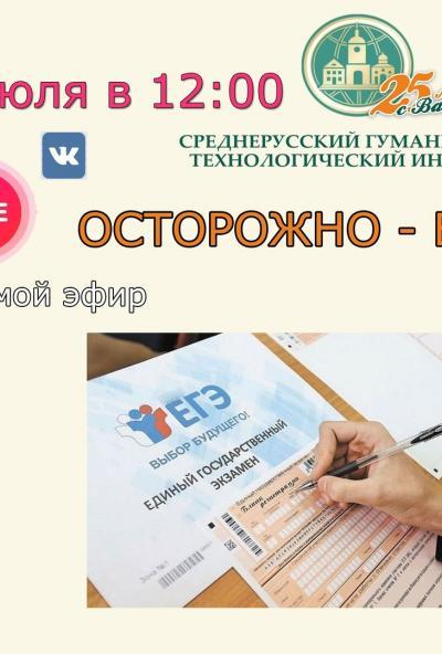 Afisha-go. Афиша мероприятий: День открытых дверей онлайн в СГТИ Обнинск