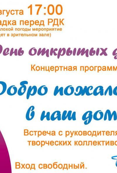 Afisha-go. Афиша мероприятий: День открытых дверей РДК в Боровске