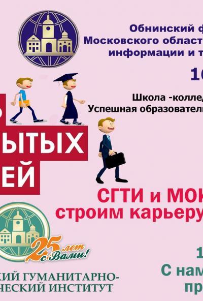 Afisha-go. Афиша мероприятий: День открытых дверей СГТИ и ОФ МОКИТ