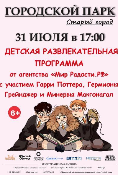 Afisha-go. Афиша мероприятий: День рождения Гарри Поттера - развлекательная программа