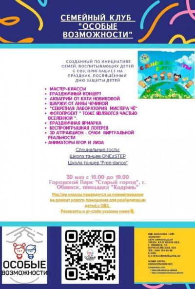 Afisha-go. Афиша мероприятий: Детская программа от клуба «Особые возможности»