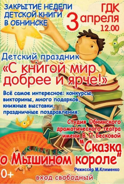 Afisha-go. Афиша мероприятий: Детский праздник «С книгой мир добрее и ярче!»