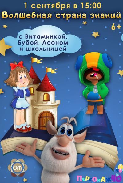 Afisha-go. Афиша мероприятий: Детский праздник «Волшебная страна знаний»