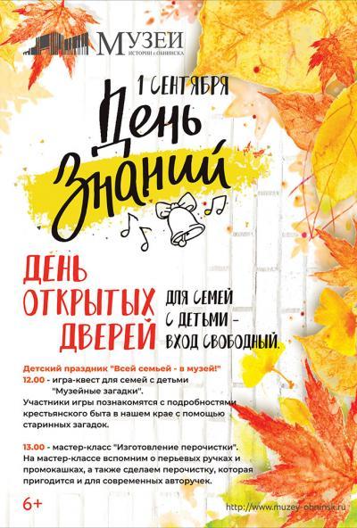 Afisha-go. Афиша мероприятий: Детский праздник «Всей семьёй - в музей!»