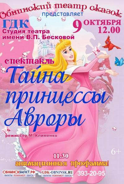 Afisha-go. Афиша мероприятий: Детский спектакль «Тайна принцессы Авроры»