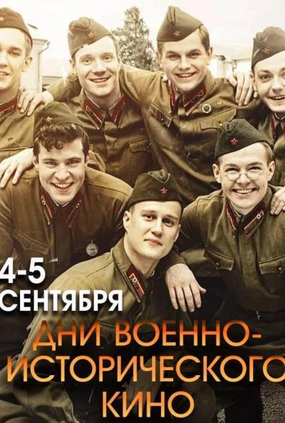 Afisha-go. Афиша мероприятий: Дни военно-исторического кино в Музее
