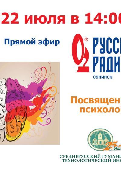 Afisha-go. Афиша мероприятий: Эфир от СГТИ на Русском радио - Обнинск