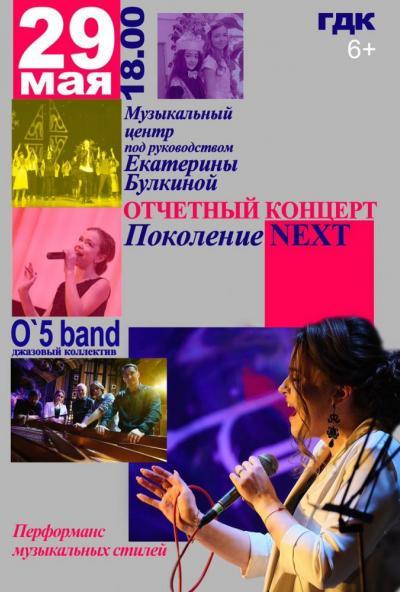Afisha-go. Афиша мероприятий: Екатерина Булкина - отчётный концерт