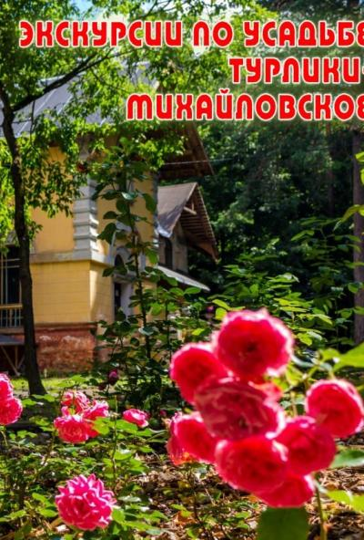 Afisha-go. Афиша мероприятий: Экскурсии по усадьбе Турлики-Михайловское (Морозовская дача)