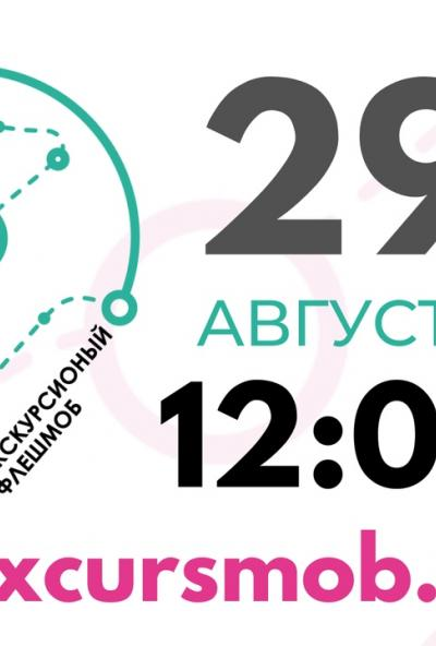 Afisha-go. Афиша мероприятий: «Экскурсионный флешмоб» в Малоярославецком военно-историческом музее 1812 года