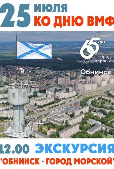 Afisha-go. Афиша мероприятий: Экскурсия «Обнинск - город морской»