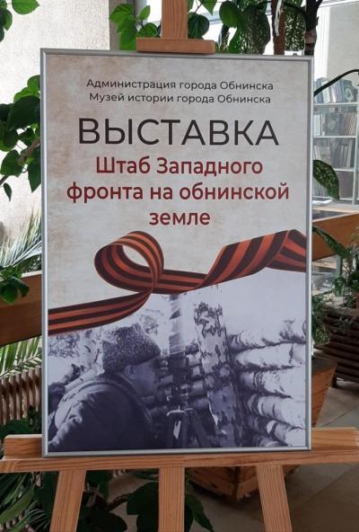 Afisha-go. Афиша мероприятий: Экспозиция «Штаб Западного фронта на обнинской земле»