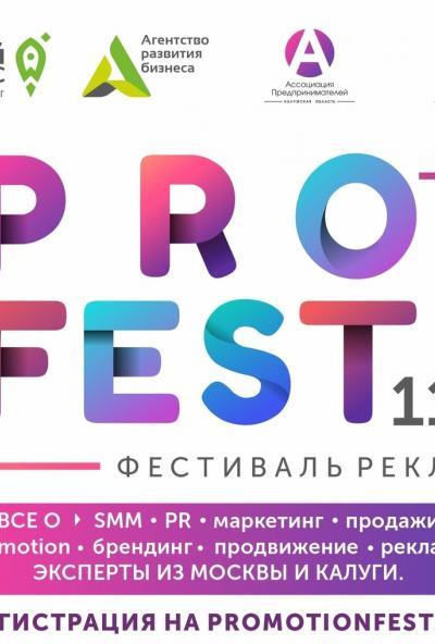 Afisha-go. Афиша мероприятий: Фестиваль маркетинга и рекламы «PRoFEST» в Калуге