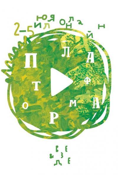 Afisha-go. Афиша мероприятий: Фестиваль «Платформа»