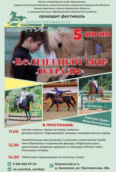 Afisha-go. Афиша мероприятий: Фестиваль «Волшебный мир лошади»