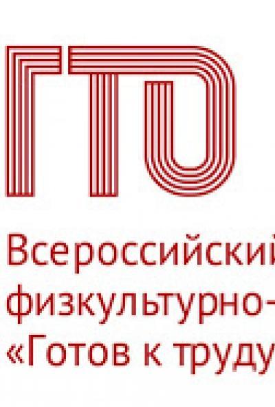 Afisha-go. Афиша мероприятий: Фестиваль Всероссийского физкультурно-спортивного комплекса ГТО